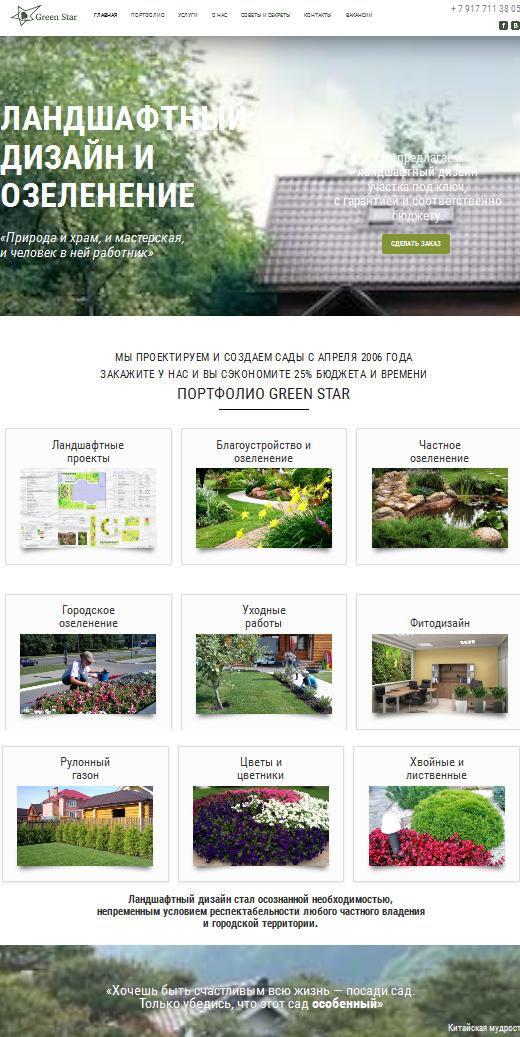 «Green Star» - ландшафтный дизайн