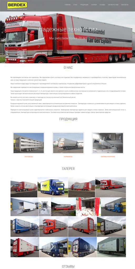 ООО «Бердекс» - производство скотовозов и кормовозов