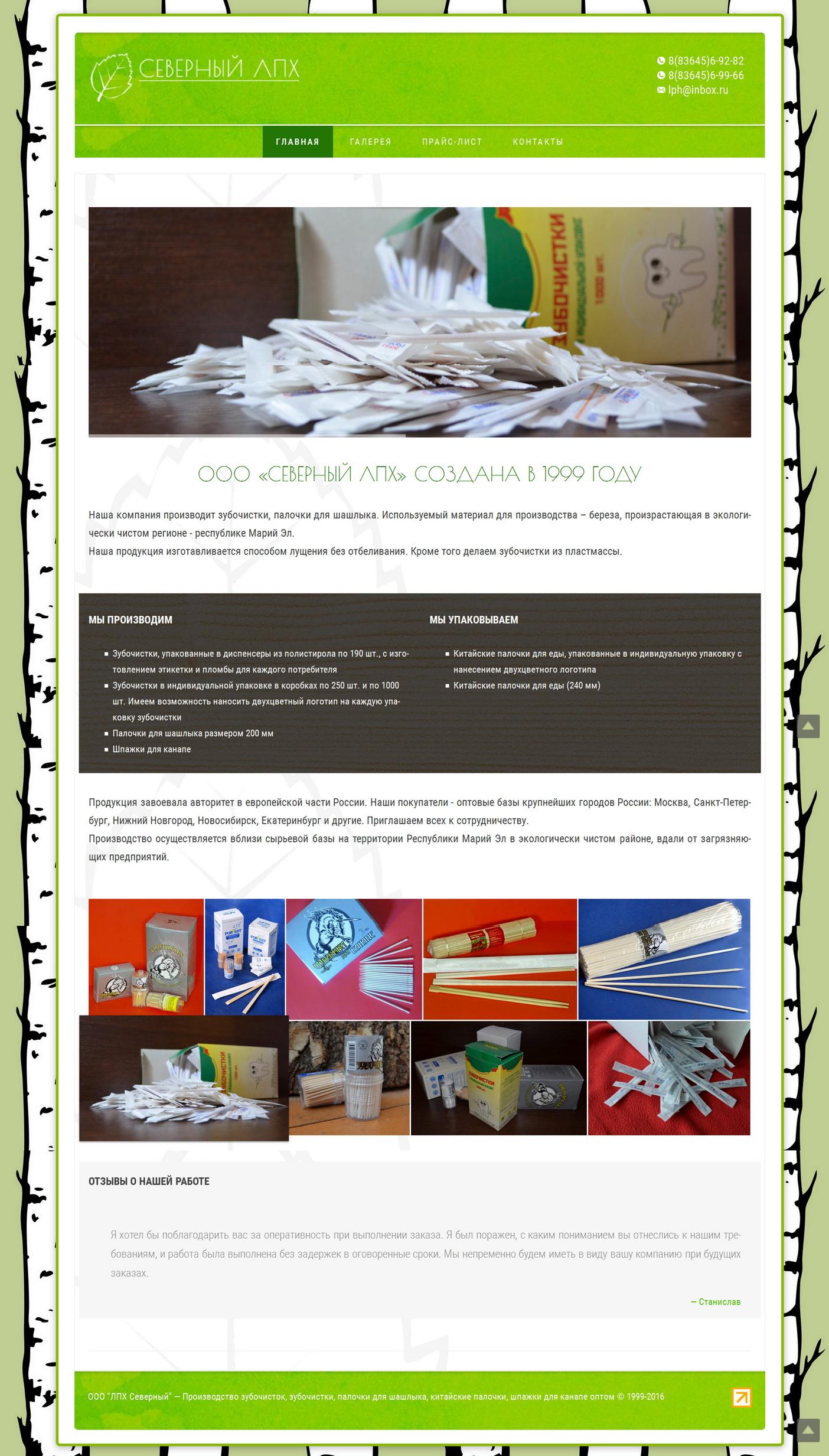 ООО «ЛПХ Северный» - производство зубочисток и палочек для шашлыка