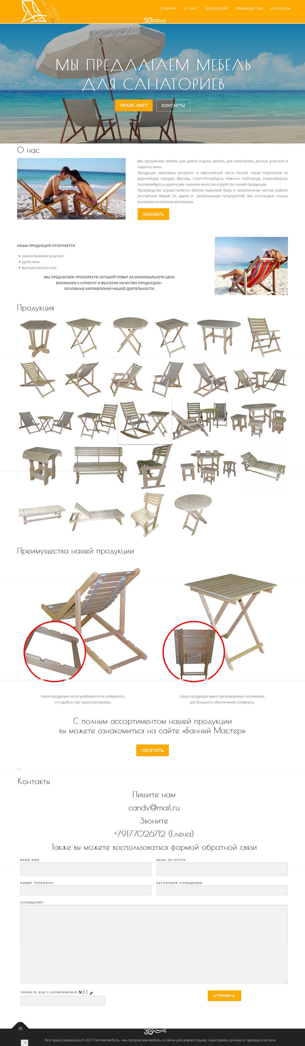 Mebelnaleto.ru - Каталог дачной мебели