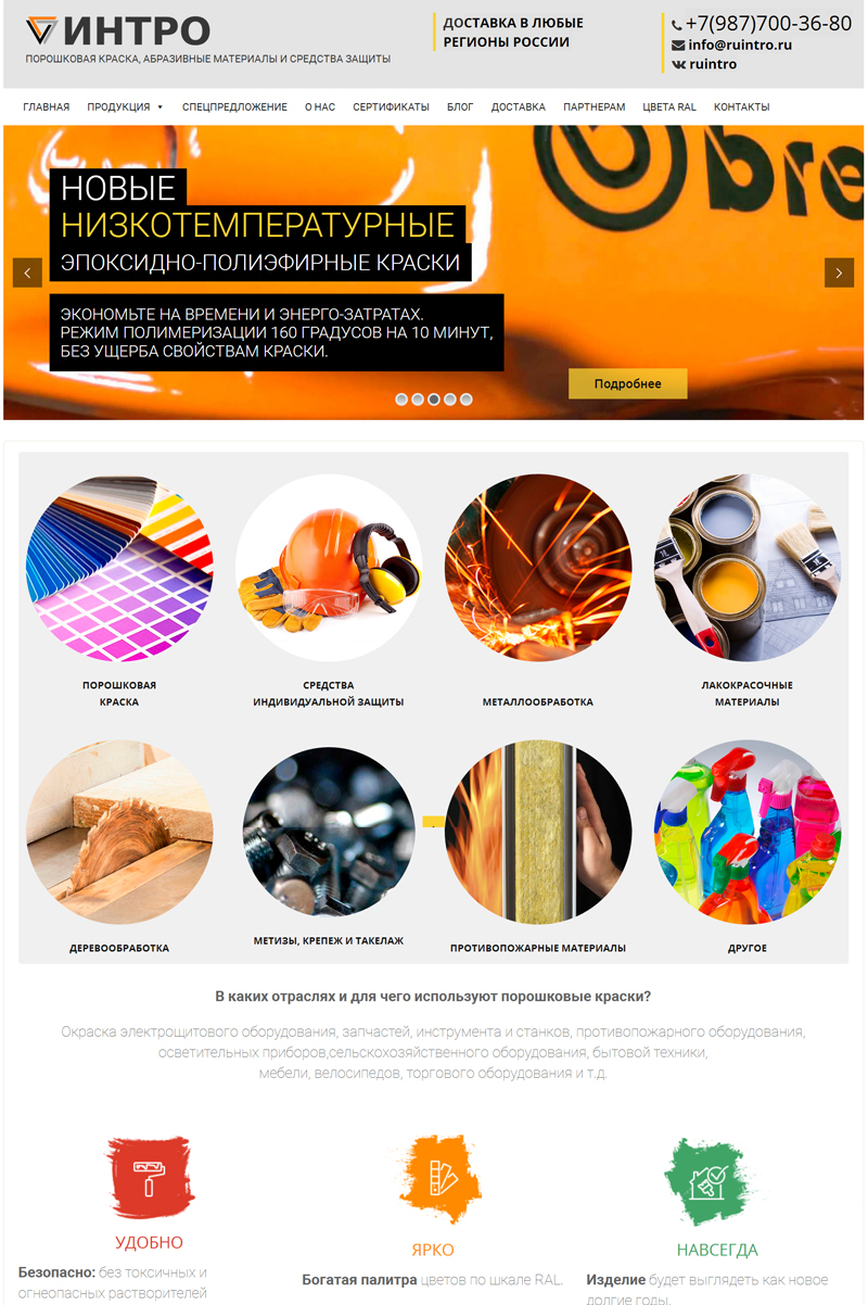 ООО «Интро» - Порошковые краски и абразивные материалы