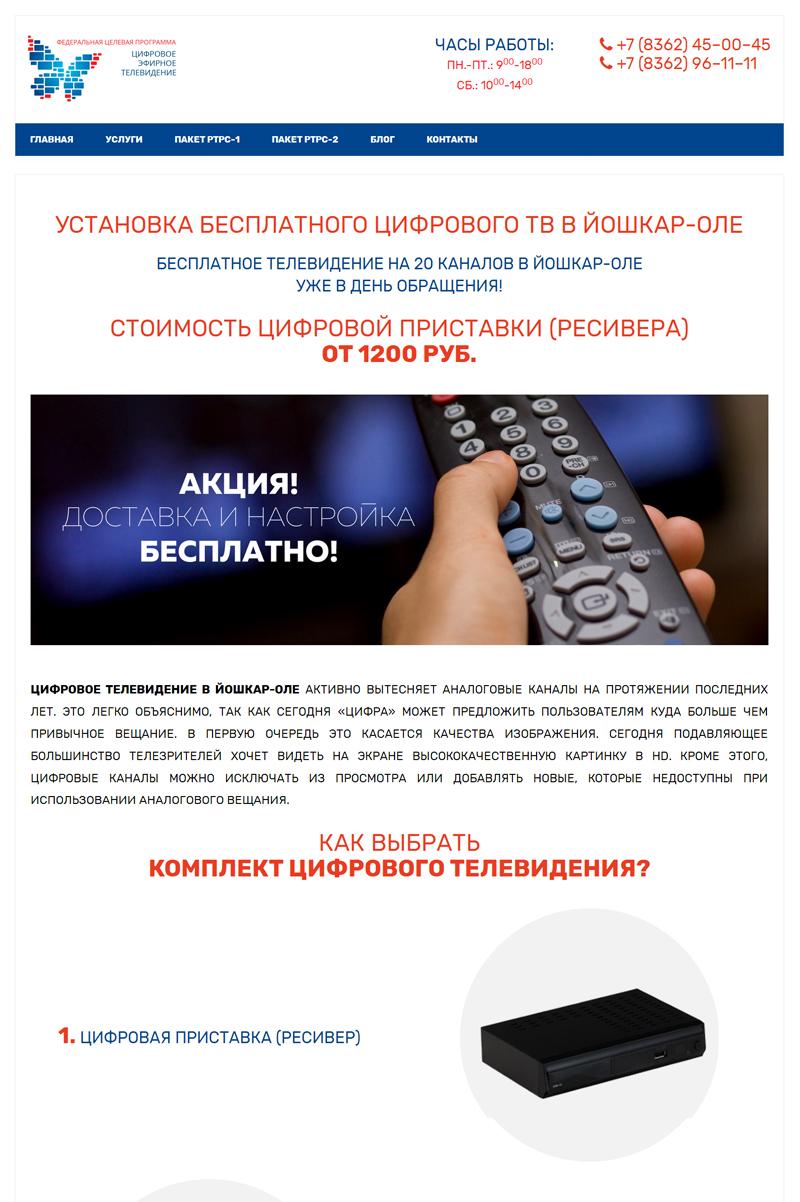 Цифровое телевидение в Йошкар-Оле