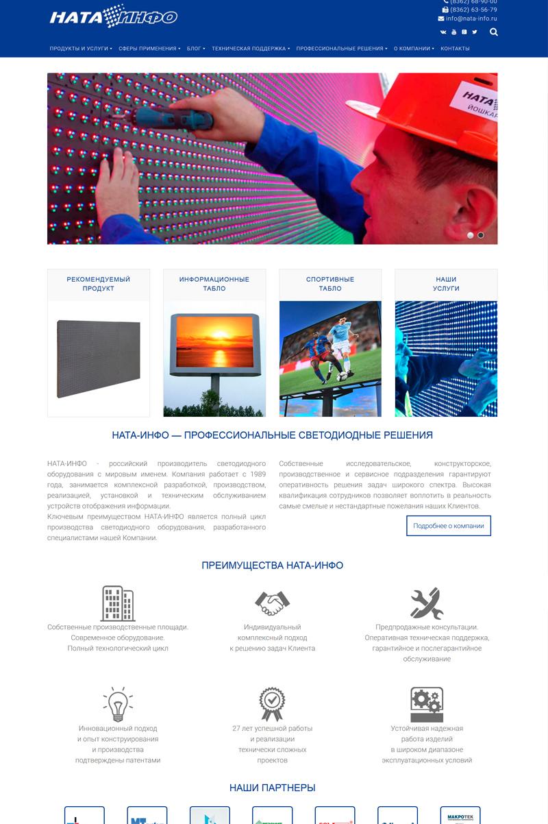 НАТА-ИНФО - Электронные табло и универсальные видеомодули