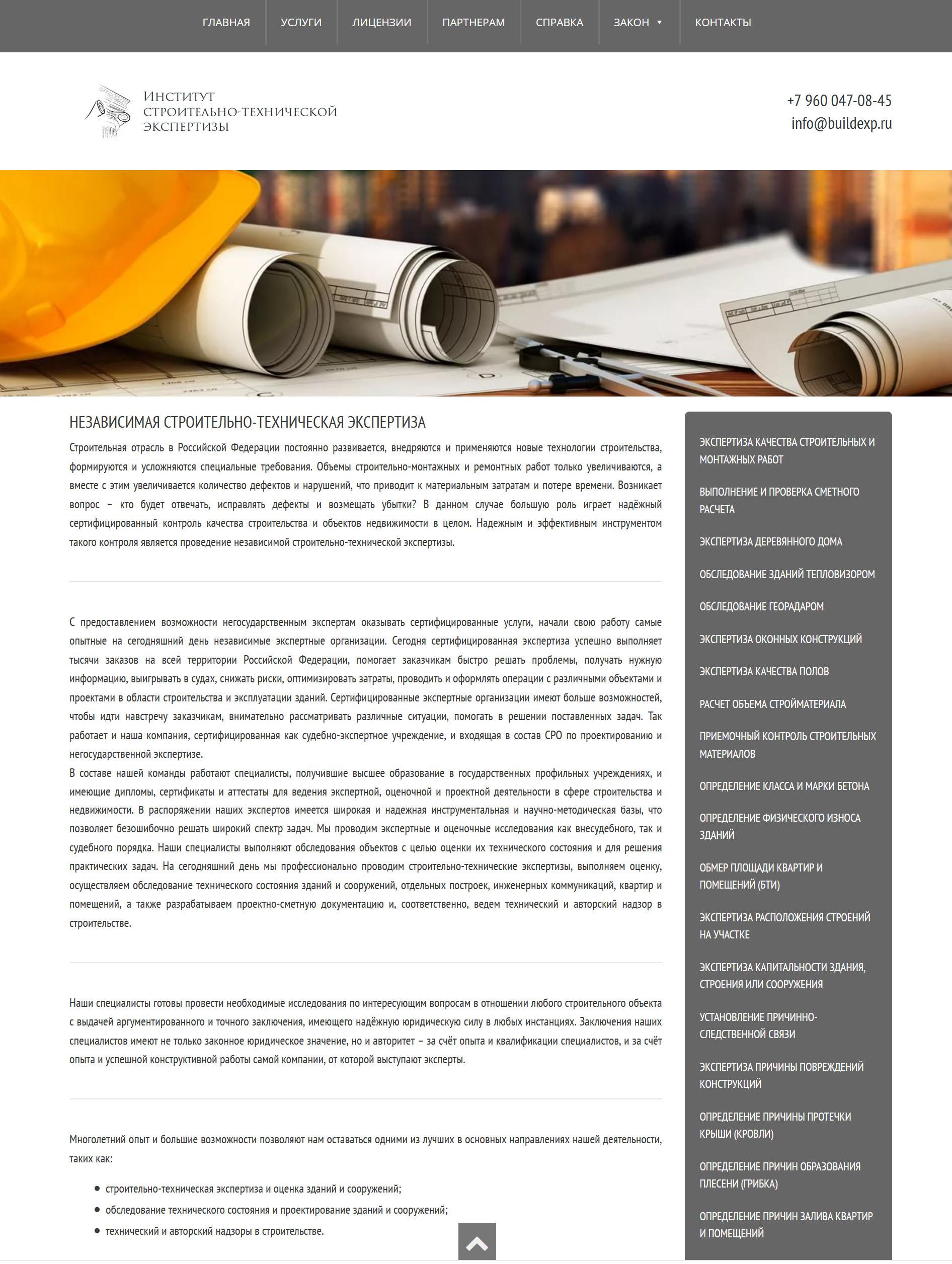 Институт строительно-технической экспертизы