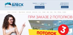 Натяжные потолки в Казани от компании «Блеск»