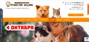 «Пушистый модник». Стрижки кошек и собак