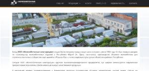 ООО «Железобетонные конструкции»