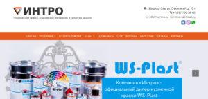ИНТРО - продажа порошковой краски