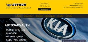 Легион. Продажа автозапчастей для DAEWOO, HYUNDAI, KIA