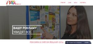 """""""Продвижение"""". Реклама в лифтах Йошкар-Олы"""