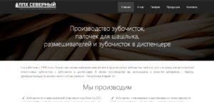 """ООО """"ЛПХ Северный"""" - производство зубочисток"""