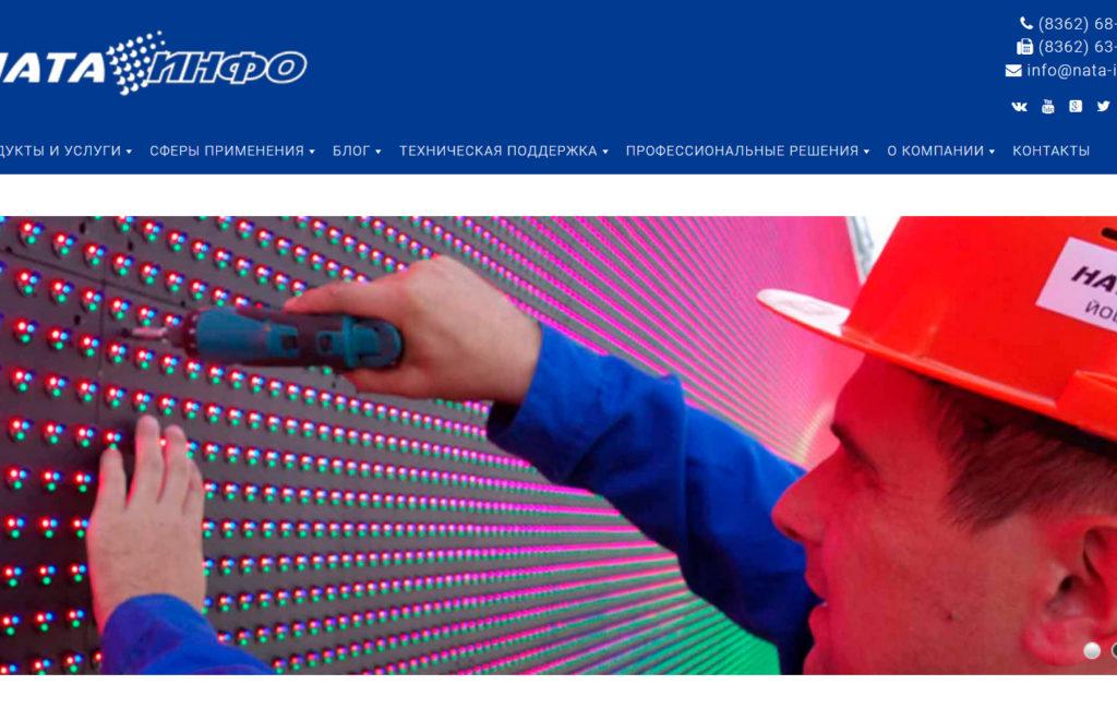 НАТА-ИНФО — светодиодные экраны