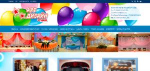 Арт Дизвйн. Оформление праздников воздушными шарами