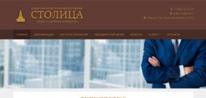 Кредитный потребительский кооператив «Столица»