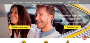 Яндекс.Такси в Йошкар-Оле