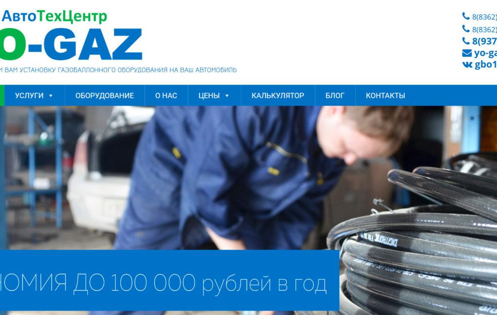 YO-GAZ — Установка газобаллонного оборудования