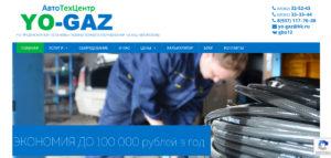 YO-GAZ - Установка газобаллонного оборудования
