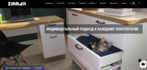 ZIMMER - диваны, стулья, шкафы, комоды